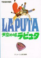 Tenkû no shiro Rapyuta - Japanese Movie Cover (xs thumbnail)