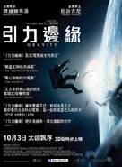 Gravity - Hong Kong Movie Poster (xs thumbnail)