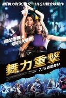 High Strung - Taiwanese Movie Poster (xs thumbnail)