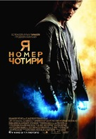 I Am Number Four - Ukrainian Movie Poster (xs thumbnail)