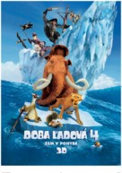Ice Age: Continental Drift - Slovak Movie Poster (xs thumbnail)