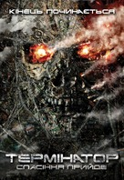 Terminator Salvation - Ukrainian Movie Cover (xs thumbnail)