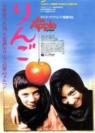 Sib - Japanese poster (xs thumbnail)