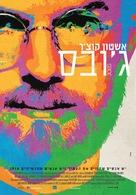 jOBS - Israeli Movie Poster (xs thumbnail)