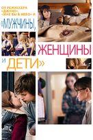 Men, Women & Children - Russian Movie Poster (xs thumbnail)