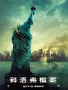Cloverfield - Taiwanese poster (xs thumbnail)