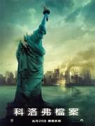 Cloverfield - Taiwanese poster (xs thumbnail)