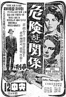 Maledetto imbroglio, Un - Chinese poster (xs thumbnail)