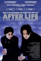 Wandafuru raifu - Movie Poster (xs thumbnail)