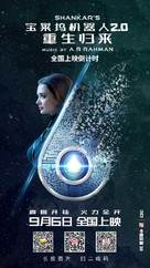 2.0 - Chinese Movie Poster (xs thumbnail)