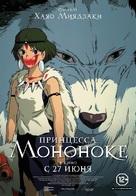 Mononoke-hime - Russian Movie Poster (xs thumbnail)