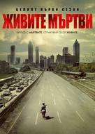 """The Walking Dead"" - Bulgarian DVD movie cover (xs thumbnail)"