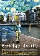 Midnight in Paris - Japanese Movie Poster (xs thumbnail)