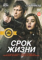 Term Life - Russian DVD movie cover (xs thumbnail)