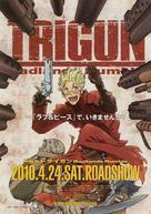 Gekijouban Trigun: Badlands Rumble - Japanese Movie Poster (xs thumbnail)