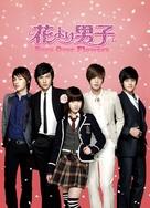 """Hana yori dango"" - Japanese Movie Poster (xs thumbnail)"