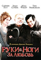 Burke and Hare - Russian DVD cover (xs thumbnail)