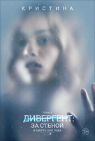 The Divergent Series: Allegiant - Russian Movie Poster (xs thumbnail)