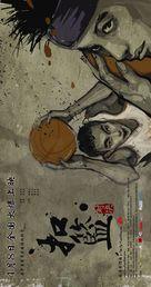 Slam - Singaporean poster (xs thumbnail)