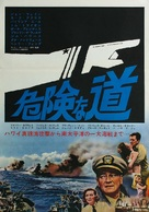 In Harm's Way - Japanese Movie Poster (xs thumbnail)