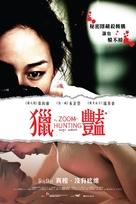 Zoom Hunting - Hong Kong Movie Poster (xs thumbnail)