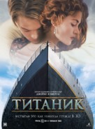 Titanic - Russian Movie Poster (xs thumbnail)