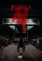 M - Eine Stadt sucht einen Mörder - Russian Movie Poster (xs thumbnail)