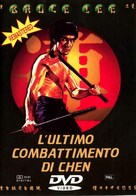 Game Of Death - Italian Movie Cover (xs thumbnail)