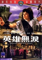 Ying xiong wei lei - Chinese Movie Cover (xs thumbnail)