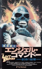 The Lost Empire - Japanese VHS movie cover (xs thumbnail)