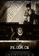 PK.COM.CN - Movie Poster (xs thumbnail)
