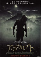 Apocalypto - Japanese Movie Poster (xs thumbnail)