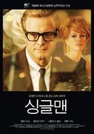A Single Man - South Korean Movie Poster (xs thumbnail)