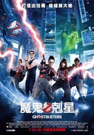 Ghostbusters - Chinese Movie Poster (xs thumbnail)