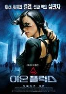 Æon Flux - South Korean Movie Poster (xs thumbnail)