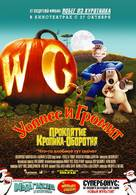 Wallace & Gromit in The Curse of the Were-Rabbit - Russian Movie Poster (xs thumbnail)