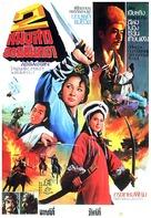 Ci ke - Thai Movie Poster (xs thumbnail)