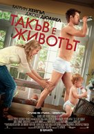 Life as We Know It - Bulgarian Movie Poster (xs thumbnail)