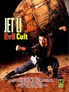 The Evil Cult - French DVD cover (xs thumbnail)