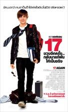 17 Again - Thai Movie Poster (xs thumbnail)