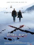 The X Files: I Want to Believe - Israeli Movie Poster (xs thumbnail)