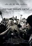 Richard Jewell - Bulgarian Movie Poster (xs thumbnail)