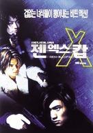 Gen X Cops - South Korean DVD cover (xs thumbnail)