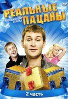 """Realnye patsany"" - Russian DVD cover (xs thumbnail)"