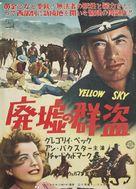 Yellow Sky - Japanese Movie Poster (xs thumbnail)