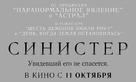 Sinister - Russian Logo (xs thumbnail)