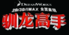 How to Train Your Dragon - Chinese Logo (xs thumbnail)