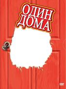 Home Alone - Russian DVD cover (xs thumbnail)