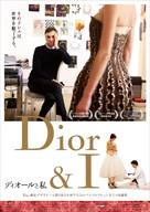 Dior and I - Japanese Movie Poster (xs thumbnail)