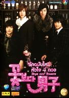 """Hana yori dango"" - Thai Movie Cover (xs thumbnail)"
